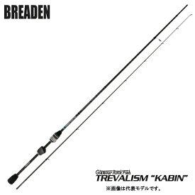 ブリーデン トレバリズム キャビン GRF-TREVALISM KABIN 602 CT-tip 【大型商品】【お取り寄せ商品】
