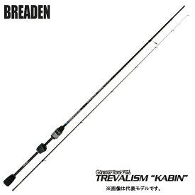 ブリーデン トレバリズム キャビン GRF-TREVALISM KABIN 506 TS-tip 【大型商品】【お取り寄せ商品】