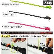 プロックス結束フックキーパー10本入りPX994【メール便OK】