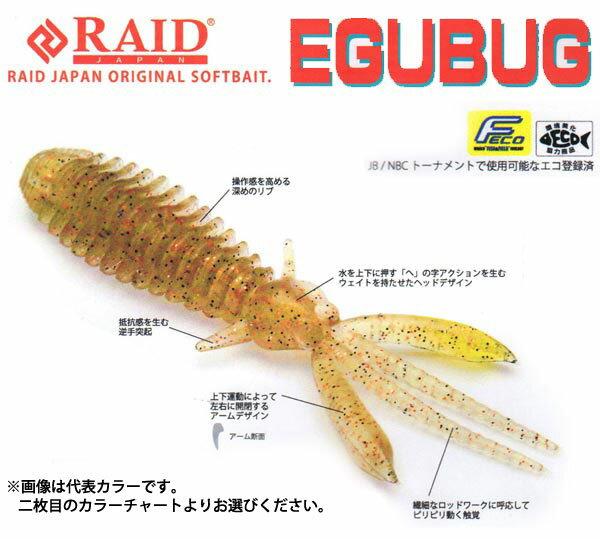 レイドジャパン エグバグ 8pcs 【メール便OK】【FECO認定商品】