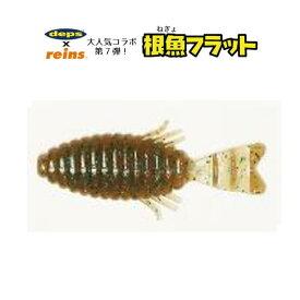 【2020セール】デプス レインズ 根魚フラット 2in #003 モエビ 【メール便OK】