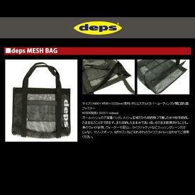 デプス メッシュバッグ Mサイズ 【メール便NG】