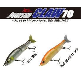 【おひとり様1つまで】ガンクラフト JOINTED CLAW 70 (ジョインテッド クロー 70) シンキングモデル【メール便NG】