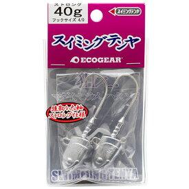 エコギア スイミングテンヤ ストロング 30g #4/0 【メール便OK】
