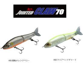 【おひとり様1つまで】ガンクラフト ジョインテッドクロー 70S 追加カラー 【メール便OK】