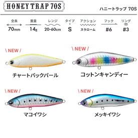 アムズデザイン ima HONEY TRAP 70S (ハニートラップ70S) 2020年追加カラー 【メール便OK】