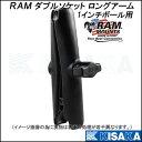 キサカ 1インチボール RAMダブルソケット ロングアーム RAM-B-201U-C 品番:682013 【お取り寄せ対応商品】