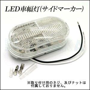 キサカ LED 車幅灯 クリアレンズ 1個単位 トレーラー サイド マーカー 品番:742012 【メール便NG】【お取り寄せ対応商品】