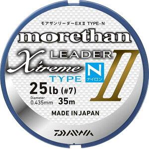 ダイワ モアザンリーダーEX II TYPE-N(ナイロン) #40lb.(12号) 【メール便OK】