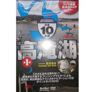 【特価品】動くバス釣り場ガイド 第1弾 高滝湖 【メール便OK】【DVD】