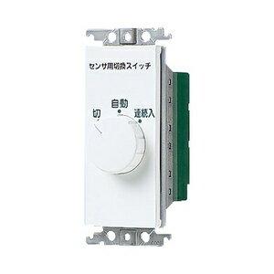 パナソニック 埋込熱線センサ付自動スイッチ用操作ユニット 15A 250V ホワイト WTC5820W