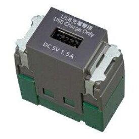 パナソニック 配線器具 フルカラー 埋込充電用USBコンセント 1個モジュール 1ポート 入力15VA 100V AC 出力1.5A 5V DC グレー WN1481H
