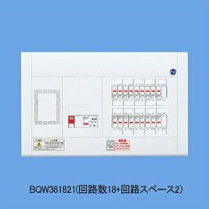 パナソニック 1次送り(100V)回路付住宅分電盤 リミッタースペース付 露出・半埋込両用形 回路数16+回路スペース2 50A 《スッキリパネルコンパクト21》 BQW351621
