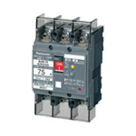 パナソニック Panasonic 漏電ブレーカ(モータ保護兼用) BJW-75型 2P2E 75A 30mA (端子カバー付) BJW2753K