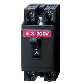 パナソニック 安全ブレーカHB型 2P2E 20A BS2022