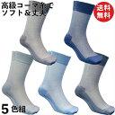 【送料無料】 蒸れない快適メッシュ 先丸靴下 5色5足組 メンズ ソックス 25〜27cm 高級コーマ綿糸使用でソフトな履き…