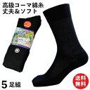 さわやか蒸れない快適メッシュ 先丸靴下 黒 5足組 メンズ ソックス 25〜27cm 高級コーマ綿糸使用でソフトな履き心地 …