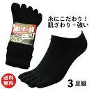 靴下 メンズ ショート 5本指「強い+綿」糸の強度と風合いにこだわったZ撚糸 綿100% 軍足 黒 3足組 24.5〜27 PS625|…