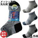 3色組 蒸れない 靴下 メンズ 快適 メッシュ ミドル丈 通気性 先丸 メンズソックス 24.5〜27cm 夏用 軍足 WA714 | くつ下 くつした ソックス メンズ靴下 夏 涼しい メッシュソッ