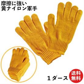 軍手 メンズ 黄ナイロン軍手 丈夫 摩擦に強い カラー 1ダース 12双 男性用 213 | 送料無料 手袋 ナイロン ポリエステル |
