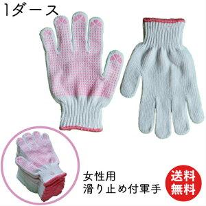 軍手 滑り止め 女性用 ピンク 12双 作業用 1ダース 手袋 レディース すべり止め スベリ止め C-256 | 送料無料 スベリ止 ボツ 綿 |