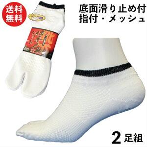 踏ん張りがきく すべり止め付 指付靴下 ショートソックス メッシュで蒸れず快適 白 2足組 くるぶし丈 24.5〜27cm 軍足 SR776 [ 靴下 メンズ 綿 足袋 送料無料 2本指]