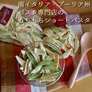 パスタ 乾麺 イタリア ショートパスタ フォッリエ・ドゥリーボ・コロラーテ 絶品イタリアのパスタ専門店のプレミアムモチモチパスタ500g 約10人前 |送料無料 低温乾燥 無添加 |