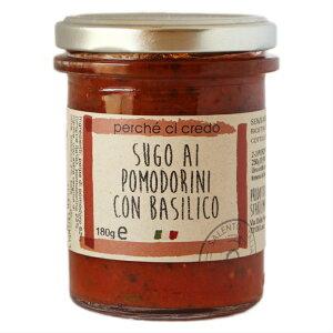 パスタソース イタリア産 チェリートマトの極上パスタソース シンプルバジル perche ci credo 180g 2〜3人前 保存料不使用 | 送料無料 無添加 保存食 |