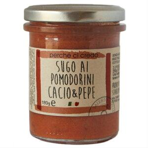 パスタソース イタリア産 チェリートマトの極上パスタソース カチョチーズ&ペッパー perche ci credo 180g 2~3人前 保存料不使用 | 送料無料 無添加 保存食 |
