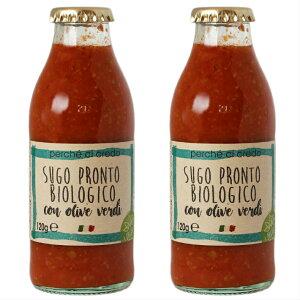 パスタソース BIO ビオ トマト & グリーンオリーブ perche ci credo 極上パスタソース 120gX2本セット(1.5~2人前X2本) イタリア産 保存料不使用 | 送料無料 無添加 無農薬 有機 保存食 |