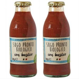 パスタソース BIO ビオ トマト & バジル perche ci credo 極上パスタソース 120gX2本セット(1.5~2人前X2本) イタリア産 保存料不使用 | 送料無料 無添加 有機 保存食 |