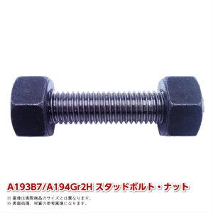 A193B7/A194Gr2H スタッドボルト&ナット U5/8×160L 耐熱 高温用 STB STBN