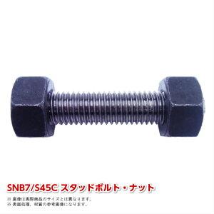 SNB7/S45C スタッドボルト・ナット M22×160L 耐熱 高温用