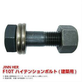 【10%OFF!】F10T M16×55L ハイテンションボルト(建築用) 高力六角ボルト 高力ボルト JINNHER ジンハー