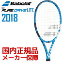 【エントリーでポイント10倍▼12/1〜】バボラ Babolat 硬式テニスラケット PURE DRIVE LITE ピュアドライブライト BF101341 2018年モデル
