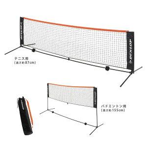 ダンロップ DUNLOP テニスコート用品 ネット・ポストセット 3mタイプ ST-8000 テニスネット バドミントンネット ソフトテニスネット 簡易ネット
