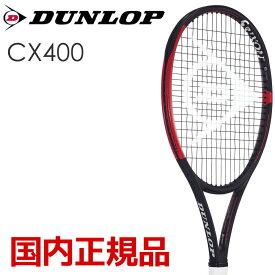 ダンロップ DUNLOP 硬式テニスラケット ダンロップ CX 400 DS21905