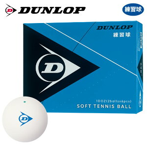 【対象3店舗買いまわりでポイント最大10倍▼5/9〜】【365日出荷】「あす楽対応」【ネーム入れ対象外】DUNLOP SOFTTENNIS BALL(ダンロップ ソフトテニスボール)練習球 1ダース(12球) 軟式テニス