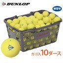 【エントリーでポイント10倍】【ネーム入れ】DUNLOP SOFTTENNIS BALL(ダンロップ ソフトテニスボール)練習球 バスケ…