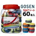 『即日出荷』GOSEN(ゴーセン)「スーパータックグリップ(60本入)アソート OG106」オーバーグリップテープ「あす楽対応」