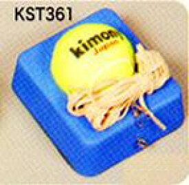 【エントリーでポイント14倍〜▲7/4〜11】kimony(キモニー)硬式テニス練習機 KST361 テニストレーニング用品