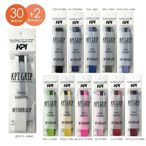 「30本セット+2本プレゼント」KPI(ケイピーアイ)「WET OVER GRIP[オーバーグリップ](ウェットタイプ) KPI100」テニス・バドミントン用グリップテープ KPIオリジナル商品