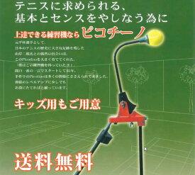 【エントリーで全品P20倍▲12/6〜9】テニス練習機ならピコチーノお部屋でいつでもテニスの練習が出来ます 簡単取りつけの交換ボールを交換すれば、軟式・硬式・硬式やわらかめ1と2どちらでも共用可能です。Picotino
