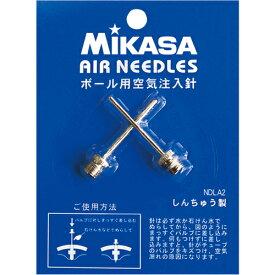 「あす楽対応」MIKASA(ミカサ)「空気注入針2本セット ボール用 NDLA2」マルチSPグッズ 『即日出荷』