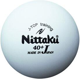 【エントリーでポイント10倍▼〜10/1 9:59】Nittaku(ニッタク)[【卓球 練習用ボール】 ジャパントップトレ球 50ダース(600個入り) NB1368]卓球ボール