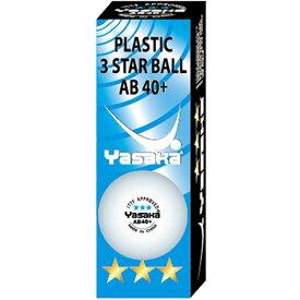 【エントリーでポイント10倍】ヤサカ Yasaka 卓球ボール 卓球公認球 ヤサカ3スターボール AB40+3個入 ホワイト YAS-A60