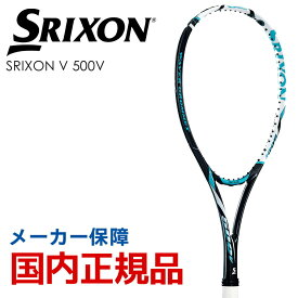 【エントリーでポイント10倍】スリクソン SRIXON ソフトテニスソフトテニスラケット SRIXON V 500V スリクソン V 500V SR11801
