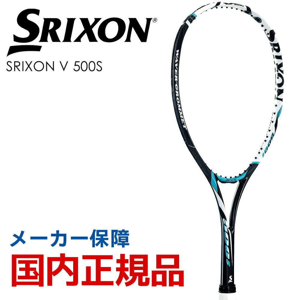 スリクソン SRIXON ソフトテニスソフトテニスラケット SRIXON V 500S スリクソン V 500S SR11802 『即日出荷』「あす楽対応」 エントリーでTシャツプレゼント