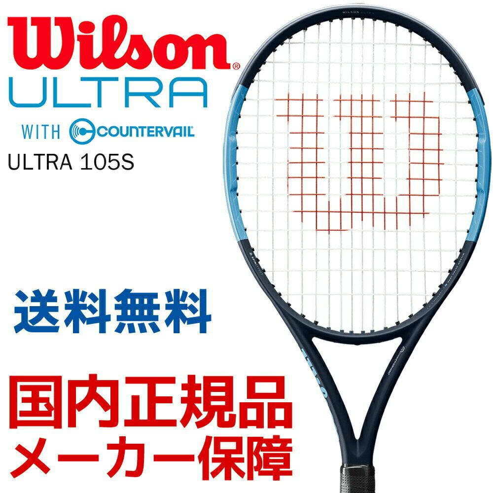 ウイルソン Wilson 硬式テニスラケット ULTRA 105S(ウルトラ105S) WRT737620