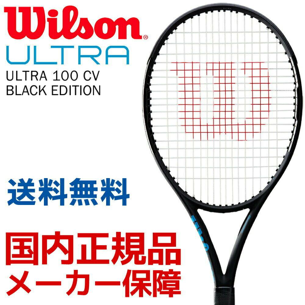 ウイルソン Wilson テニス硬式テニスラケット ULTRA 100 CV BLACK EDITION ウルトラ 100 CV ブラックエディション WRT740620
